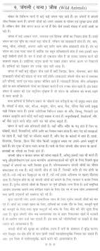 essay on wild animals in hindi
