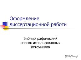 Презентация на тему Оформление диссертационной работы  1 1 Оформление диссертационной работы Библиографический список использованных источников