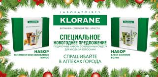 <b>Новогодние наборы</b> Klorane для совершенного ухода за <b>волосами</b>