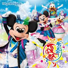 東京ディズニーランド ディズニー夏祭り 2017ミュージックディズニー公式