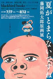 レポート夏がとまらないですね 藤岡拓太郎原画展大阪
