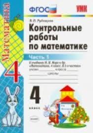 ГДЗ по математике класс контрольные работы Рудницкая Моро Часть  ГДЗ контрольные работы по математике 4 класс часть 1 2 Рудницкая Моро Экзамен
