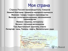 Презентация на тему Экономика для малышей Курсовая работа  5 Моя страна Страна Россия производитель товаров