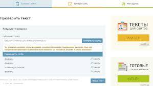 Онлайн сервисы и бесплатная проверка текста на уникальность  Проверяем текст на уникальность miratools