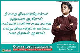 Vivekananda Motivational Words In Tamil Quotes Blog J