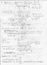 Решебник к сборнику контрольных работ по алгебре для класса  alexandrova algebra 9 kontr rab 0ch0005 601x827 alexandrova algebra 9 kontr rab 0ch0006 601x827 alexandrova algebra 9 kontr rab 0ch0007 601x824