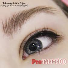 татуаж век в москве перманентный макияж глаз Pro Tattoo