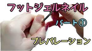 フットジェルネイル①プレパレーション Foot Nails Preparation