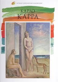 <b>Карло Карра</b> (1881-1966) (<b>Кинякина Е</b>.) - купить книгу с доставкой ...