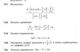 Работа по алгебре класс ОГЭ и ЕГЭ математика Материалы  Работа по алгебре 9 класс