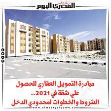 صحيفة المصري اليوم | مبادرة التمويل العقاري للحصول علي شقة في 2021.. الشروط  والخطوات لمحدودي الدخل