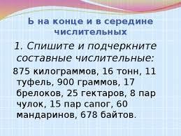 Имя числительное как часть речи Повторение класс русский язык  Ь на конце и в середине числительных 1 Спишите и подчеркните составные числительные 875