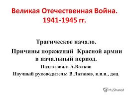 Презентация на тему Великая Отечественная Война гг Трагическое  1 Великая Отечественная Война
