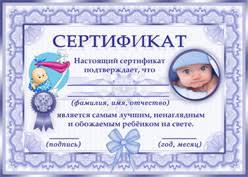 Дипломы и медали Фоторамки и плакаты онлайн fantany Шуточные сертификаты