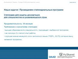 Презентация на тему Исследования в Германии стипендии daad для  6 Наши задачи Проведение стипендиальных программ Стипендии для защиты диссертации