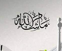 Mashaallah Islamic Muslim Art Quotes ...