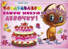 Картинки на 2 годика Девочке с днем рождения скачать бесплатно