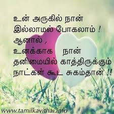 Tamil Kavithai Love Kavithai Thanimai Kavithai Tamil Kavithai Extraordinary Thanimai Kavithai