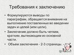 Презентация на тему Школьный реферат и основные требования к его  8 Требования