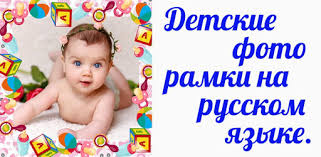 Приложения в Google Play – Детские <b>фото рамки</b> на русском