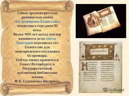 Презентация на тему Рукописные книги Древней Руси литературное  4 Самая древняя