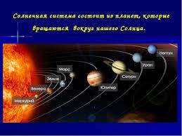Презентация Космос класс скачать бесплатно Солнечная система состоит из планет которые вращаются вокруг нашего Солнца