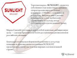 Презентация на тему Курсовая работа на тему Сеть ювелирных  6 Торговая марка sunlight является собственностью