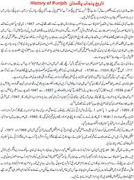 history of punjab in urdu history of punjab
