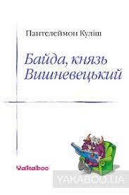<b>Байда</b>, <b>князь</b> Вишневецький (<b>Пантелеймон Кулиш</b>) Скачать книгу ...
