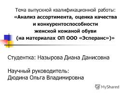 Презентация на тему Тема выпускной квалификационной работы  1 Тема выпускной квалификационной