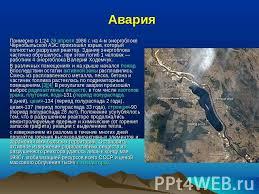 Презентация по физике Чернобыльская авария скачать бесплатно Авария Примерно в 1 24 26 апреля 1986 г на 4 м энергоблоке