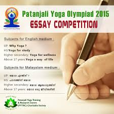essay on yoga benefits patanjali yoga olympiad state and district  patanjali yoga olympiad state and district level yoga championship in connection patanjali yoga olympiad 2015 essays