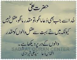 Beautiful Quotes Hazrat Ali Urdu Best Of Hazrat Ali As Islam Pinterest Hazrat Ali Islam And Islamic