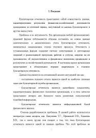 Курсовая Понятие бухгалтерской отчетности Курсовые работы  Понятие бухгалтерской отчетности 18 11 10