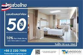 โรงพยาบาลธนบุรี บำรุงเมือง มอบส่วนลดค่าห้องพักผู้ป่วยใน 50%