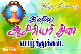 Teachers Day Motivational Quotes In Tamil Best Quotes For Your Life