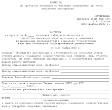 Волков Ю Г Диссертация Подготовка защита оформление  ПРИЛОЖЕНИЕ 3
