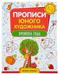 <b>Книга ФЕНИКС</b>-ПРЕМЬЕР Времена года: <b>обучающая</b> Раскраска ...