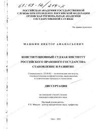 Диссертация на тему Конституционный Суд как институт российского  Диссертация и автореферат на тему Конституционный Суд как институт российского правового государства становление и