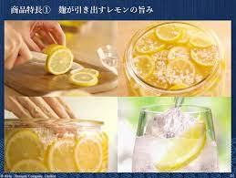 麹 レモン サワー の 作り方