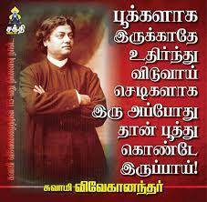Swami Vivekanandar Quotes Sakthivikatan Tamil Quote Swami