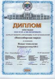 Награды предприятия СИБЭКОПРИБОР 2004 год