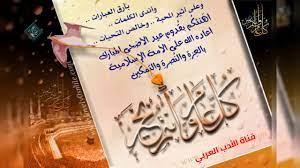 تهنئة بمناسبة عيد الأضحى المبارك | كل عام وانتم بخير - YouTube