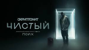 Вышел клип Скриптонита на трек «Чистый» из сериала Федора Бондарчука «Псих»  - Афиша Daily