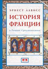<b>История Франции в Раннее</b> Средневековье - Лависс Э. | Купить ...