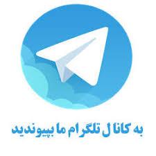 نتیجه تصویری برای تلگرام