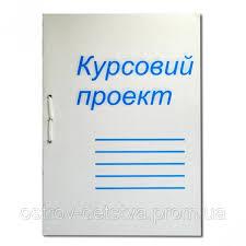 Курсовая работа листов цена грн купить в Одессе  Курсовая работа 50 листов Остров Детства Интернет магазин Канцтовары и Игрушки