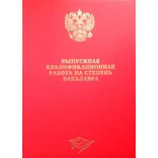 Папки для курсовых дипломных работ Торговый дом Восход Мари  129 р