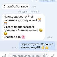 images about мэси on instagram ОтзывыЗачетной задачи курсовые диплом закажиуЗачетной ргу рязань москва
