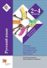 Русский язык тетрадь для контрольных работ класс рабочая тетрадь  Контрольные работы тесты диктанты изложения 2 4 класс